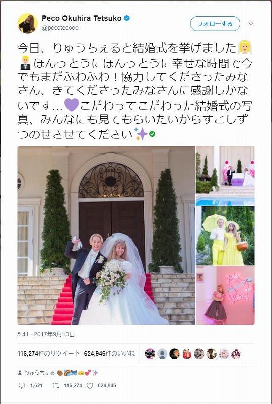 ペコ&りゅうちぇる結婚式